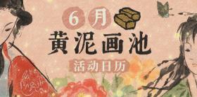 《江南百景图》6月黄泥画池活动一览
