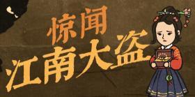 《江南百景图》江南大盗系列活动即将开启