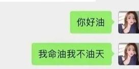 王思聪孙一宁我命油我不油天介绍