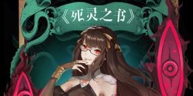 """《幻书启世录》新角色""""死灵之书""""今日上线"""