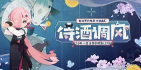 阴阳师妖怪屋SSR阶式神一目连新皮肤【侍酒调风】上线