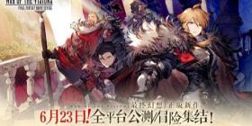 《最终幻想:勇气启示录 幻影战争》国服今日全平台上线