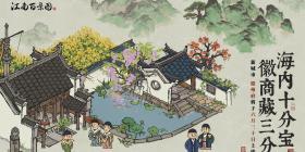 《江南百景图》新城徽州府倾情上线