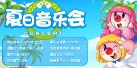 《摩尔庄园手游》夏日音乐会7月9日开启