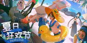 《第五人格》夏日狂欢节即将启幕
