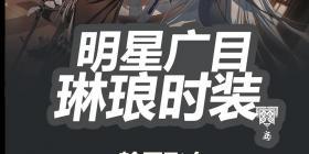 《非人学园》明星广目全新琳琅品级时装翰墨飞白即将登场!