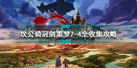 坎公骑冠剑噩梦7-4怎么全收集 坎公骑冠剑噩梦7-4全收集攻略