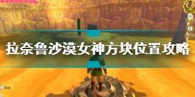 塞尔达传说天空之剑HD拉奈鲁沙漠女神方块在哪 女神方块位置攻略