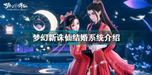 梦幻新诛仙怎么结婚 梦幻新诛仙结婚系统介绍