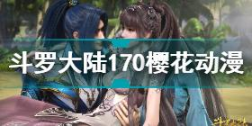 斗罗大陆170集樱花动漫在线观看地址