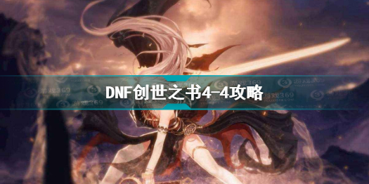 DNF创世之书4-4怎么过不卡bug 创世之书4-4必过攻略