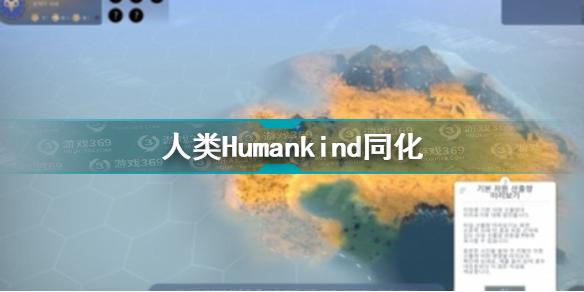 人类Humankind同化怎么做 人类Humankind同化攻略