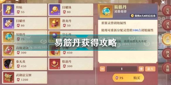 梦幻新诛仙易筋丹怎么获得 梦幻新诛仙易筋丹获得攻略