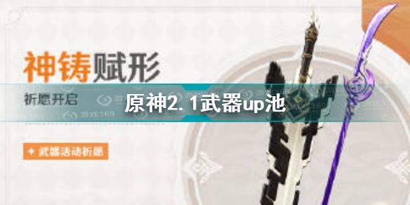 原神2.1武器up池介绍 原神2.1武器池有哪些