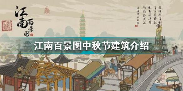 江南百景图中秋节建筑有哪些 江南百景图中秋节建筑介绍