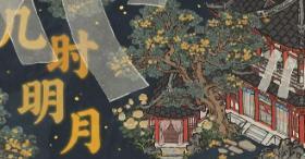 《江南百景图》中秋建筑预告几时明月