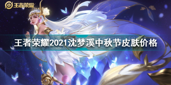 王者荣耀2021沈梦溪中秋节皮肤多少钱 沈梦溪中秋节皮肤价格