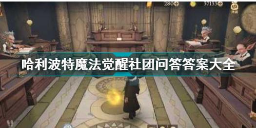 哈利波特魔法觉醒社团问答答案是什么 哈利波特魔法觉醒社团问答答案大全