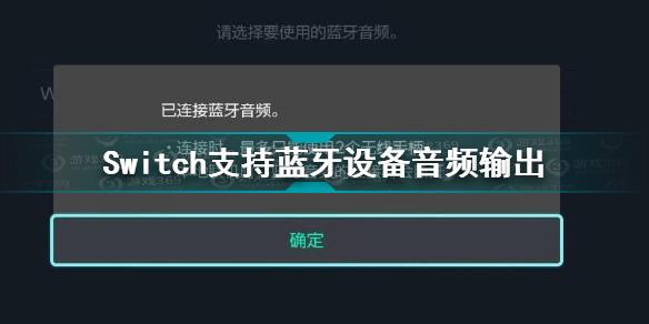 Switch支持蓝牙设备音频输出 Switch更新支持蓝牙耳机