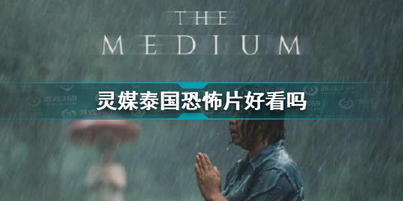 灵媒泰国恐怖片好看吗 灵媒熟肉中文字幕在线观看