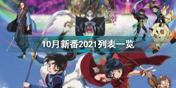 10月新番2021列表一览 10月新番动漫2021完整版汇总