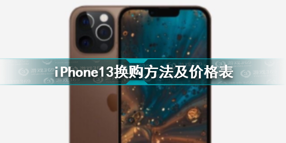iPhone13怎么换购 iPhone13换购方法及价格表