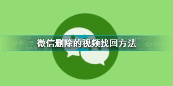 微信删除的视频怎么恢复 微信删除的视频找回方法