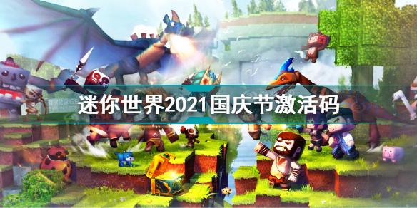 迷你世界2021国庆节激活码 迷你世界国庆节激活码汇总2021