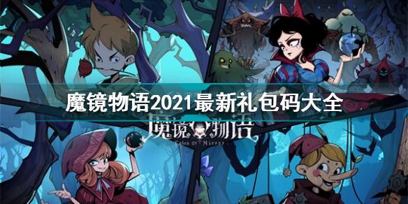 魔镜物语礼包码分享 魔镜物语2021最新礼包码大全