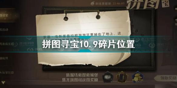 哈利波特魔法觉醒拼图寻宝10.9碎片在哪 拼图寻宝10.9碎片位置