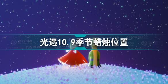 光遇10.9季节蜡烛在哪 光遇10.9季节蜡烛位置攻略