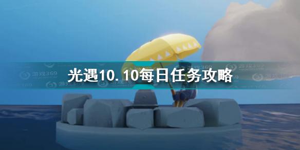 光遇10月10日每日任务怎么做 光遇10.10每日任务攻略