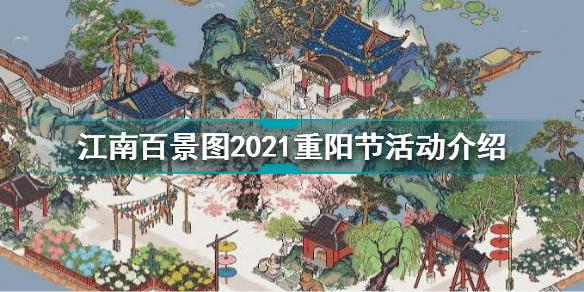 江南百景图2021重阳节活动有哪些 江南百景图2021重阳节活动介绍