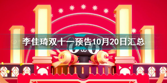李佳琦双十一预告2021 李佳琦双十一预告10月20日