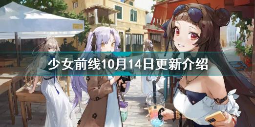 少女前线10月14日更新内容 少女前线10月14日更新