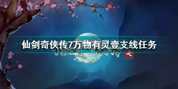 仙剑奇侠传7万物有灵壹任务怎么完成 仙剑奇侠传7万物有灵壹支线任务图文攻略