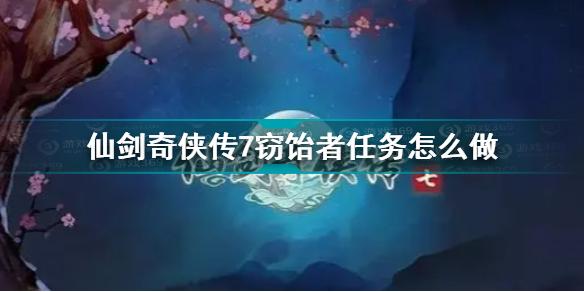 仙剑奇侠传7窃饴者任务怎么做 仙剑奇侠传7窃饴者支线任务流程攻略