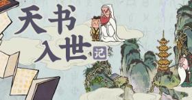 《江南百景图》天书入世记 系列活动即将开启