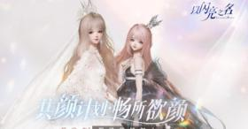 超自由时尚生活手游《以闪亮之名》全新宣传视频