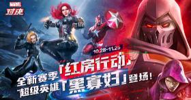 神秘超能力!顶级特工黑寡妇10月28日开启《漫威对决》情报时代
