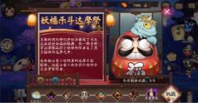 《阴阳师》新活动「妖福乐斗达摩祭」即将开启