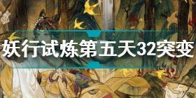 阴阳师妖行试炼第五天32突变阵容怎么搭配 妖行试炼第五天阵容