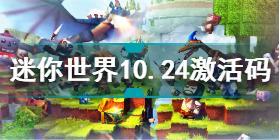 迷你世界10月24日激活码是什么 迷你世界10.24激活码分享
