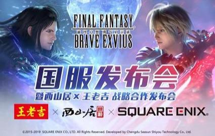《最终幻想:勇气启示录》国服发布会来了