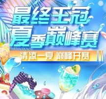 《最终王冠X:新世界》夏季巅峰赛即将开赛
