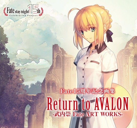 《Return to AVALON- 武內崇Fate ART WORKS -》即将问世