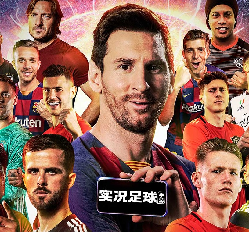 《实况足球》手游2020明日公测