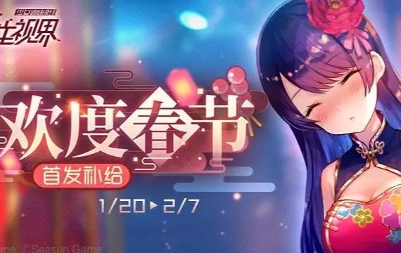 《双生视界》『首发补给·欢度春节』主题卡池开放