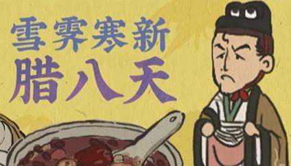 江南百景图腊八天活动介绍