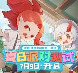 《阴阳师妖怪小班》7.9夏日派对测试